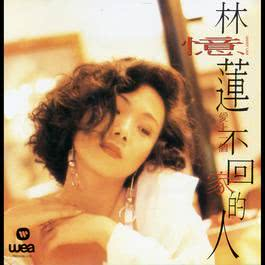 Loving For The Wanderer 2012 Sandy Lam (林忆莲)