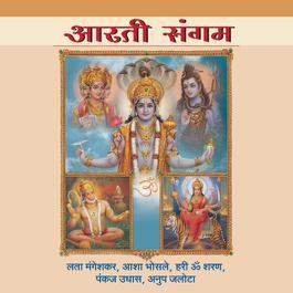 Aarti Sangam 2000 Various Artists