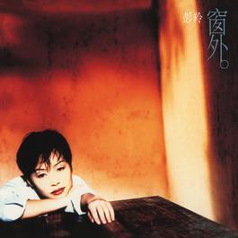 Chuang Wai 1995 Cass (彭羚)