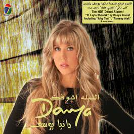El Layla Shoofak 2009 Danya Yousef