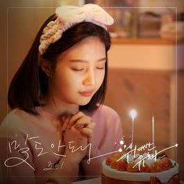 OMG! 2018 Joy (Red Velvet)