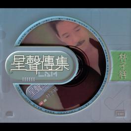 EMI Xing Xing Chuan Ji George Lam 2002 George Lam (林子祥)