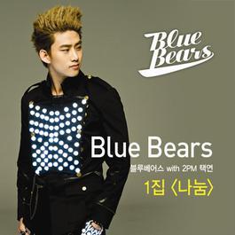 """First Album """"Share"""""" 2012 玉泽演; Blue Bears"
