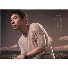 Keng Qian Jue Hou 2014 Andy Hui (许志安)