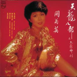 Back To Black Series - Tian Long Ba Bu 1982 Susanna Kwan (关菊英)