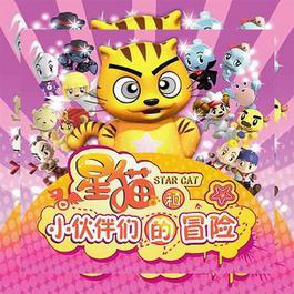 星猫和小伙伴们的冒险 2008 星猫和小伙伴们的冒险
