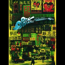 Nan Wan Hsu Guan Jie Sam Hui 30 Nian 2012 Sam Hui (许冠杰)