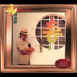 Chi Lai De Chuan Tian 1983 Alan Tam (谭咏麟)
