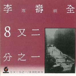 8 1/2 2007 李寿全