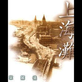 Duo Yi Diao Jing Xuan Ji(Vol.2)-Frances Yip-Shang Hai Tan 1996 Frances Yip (叶丽仪)