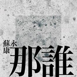 Na Shei 2014 William So (苏永康)