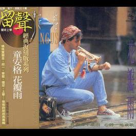 Flower Rain 1990 Angus Tung (童安格)