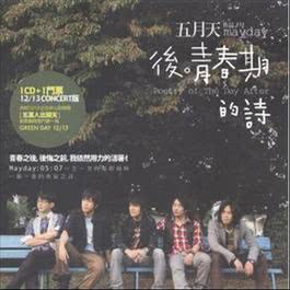 后青春期的诗 2008 Mayday (五月天)