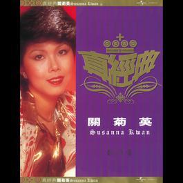 Zhen Jin Dian - Susanna Kwan 2001 Susanna Kwan (关菊英)