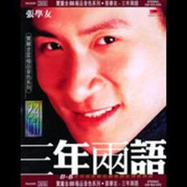 San Nian Liang Yu 1997 Jacky Cheung (张学友)