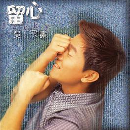 留心 1997 Jacky Wu (吴宗宪)