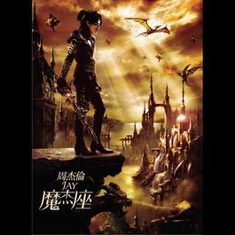 Capricorn 2008 Jay Chou (周杰伦)