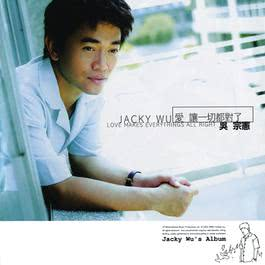Love Makes Everything All Right 2002 Jacky Wu (吴宗宪)