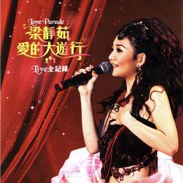爱的大游行Live全记录 2005 Fish Leong (梁静茹)