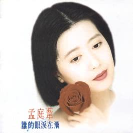 Whose Tears 2018 Meng Ting Wei (孟庭苇)