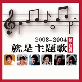 Jiu Shi Zhu Ti Ge 2004 Various Artist