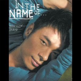 In The Name Of... (2nd Version) 2014 Andy Hui (许志安)