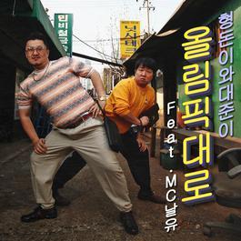Kangstar Rap Vol.1 2012 형돈이와 대준이