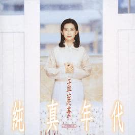 Pure Past 1994 Meng Ting Wei (孟庭苇)