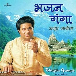 Bhajan Ganga (Live) 1984 Anup Jalota