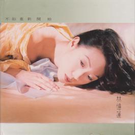 Bu Ru Chong Xin Kai Shi 1993 Sandy Lam (林忆莲)