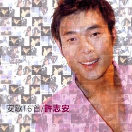 An Ge 16 Shou 2014 Andy Hui (许志安)