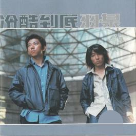 冷酷到底 2000 Chen Yufan