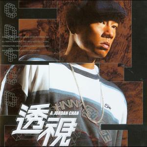 Jordan Chan - 2003 Greatest Hits MTV 2015 Jordan Chan (陈小春)