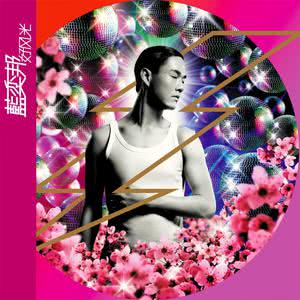 Hao Feng Guang 2014 Pong Nan (蓝奕邦)