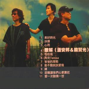 美好時光 2004 Pan An Pang (潘安邦)
