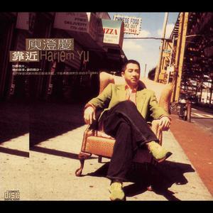 Get Closer 1995 Harlem Yu (庾澄庆)