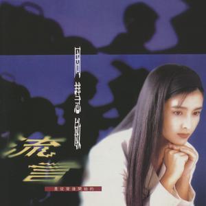 Liu Yan 1993 Vivian Chow Wai Man (周慧敏)