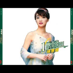 Huan Qiu Yi Shuang Qing Yuan Xi Lie - Priscilla Chan 2000 Priscilla Chan (陈慧娴)