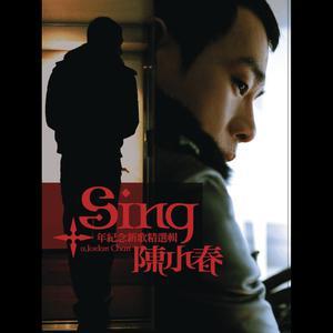 Singer Jordan Chan's 10th Anniversary Anthology: Greatest Hits + New Songs 2006 Jordan Chan (陈小春)