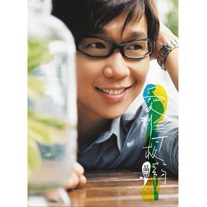 Ai Dao Mo Ke Jiu Shuo 2006 Victor Wong (黄品冠)