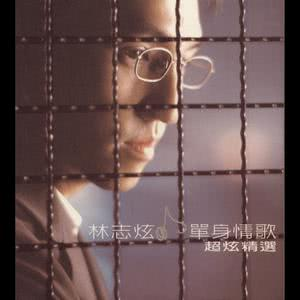 Bachlor's Love Song 2002 Terry Lin (林志炫)