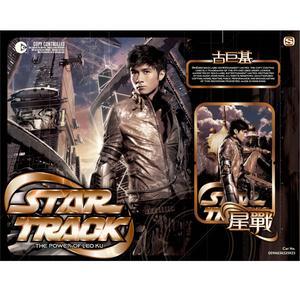 Star Track 2014 Leo Ku (古巨基)