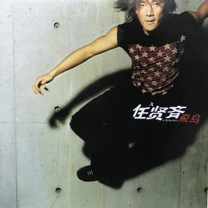 飞鸟 2001 Richie Jen (任贤齐)