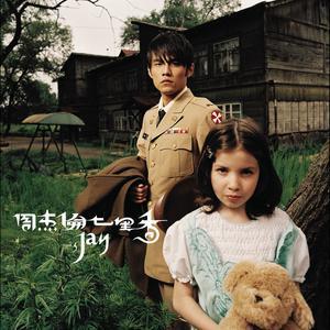 Common Jasmine Orange 2008 Jay Chou (周杰伦)