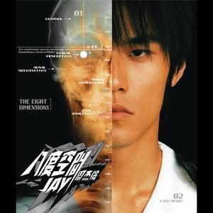 The Eight Dimensions 2014 Jay Chou (周杰伦)