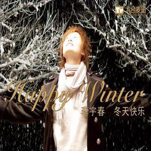 冬天快樂 2006 李宇春