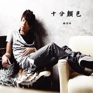 空秋千 2007 Rynn (林宇中)