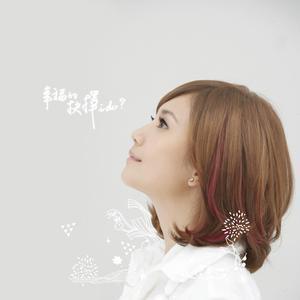 Xing Fu De Jue Ze 2008 Fish Leong (梁静茹)