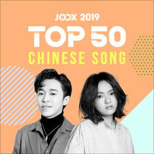 JOOX 2019 Top 50 Chinese Songs