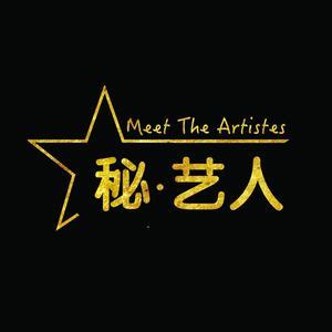 Meet The Artistes (秘.艺人)